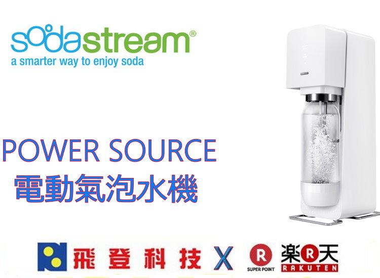 【喝出健康】Sodastream Power Source 電動氣泡水機(白色) 公司貨 含稅開發票