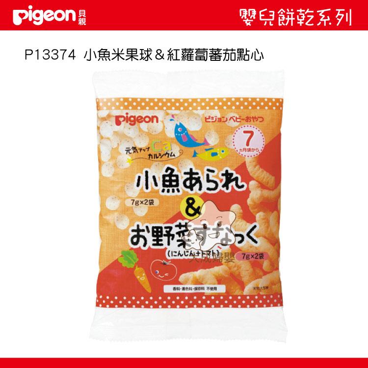 【大成婦嬰】Pigeon 貝親 嬰兒餅乾系列 (小魚仙貝&洋栖菜仙貝) 、(小魚米果球&紅蘿蔔蕃茄點心) 6個月以上適用