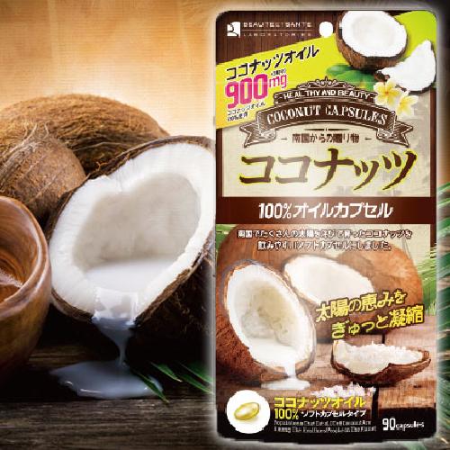 【日本Beaute Sante-lab生酵素230】自然宣言,天然椰子油膠囊(90粒)