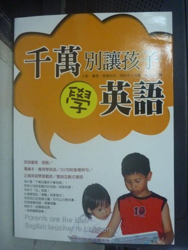 【書寶二手書T7/家庭_LLO】千萬別讓孩子學英語_蕭志強, 大衛.賽恩