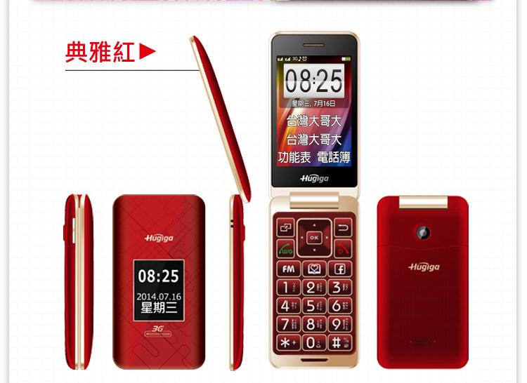 (贈LED隨身燈) 全配 Hugiga HGW990/3G+2G雙卡雙待/大螢幕、大字體/老人機【馬尼行動通訊】