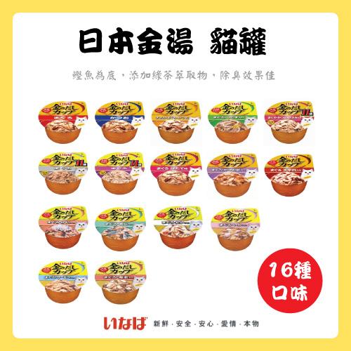 +貓狗樂園+ 日本INABA【金湯貓罐。16種口味。80g】40元*單罐賣場
