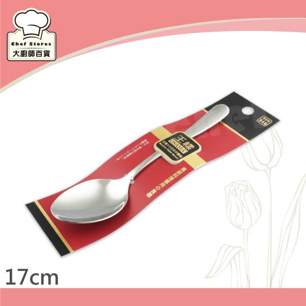 王樣日式316不鏽鋼中餐匙17cm厚料湯匙-大廚師百貨