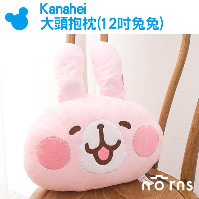 NORNS【Kanahei兔兔大頭抱枕】正版授權 絨毛娃娃 玩偶 靠墊 小兔兔 卡娜赫拉 頭型12吋