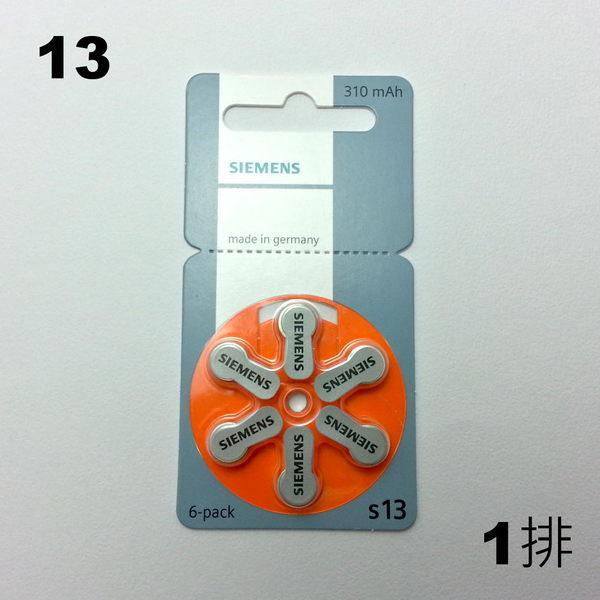 【德國西門子】助聽器電池 13 - 1排