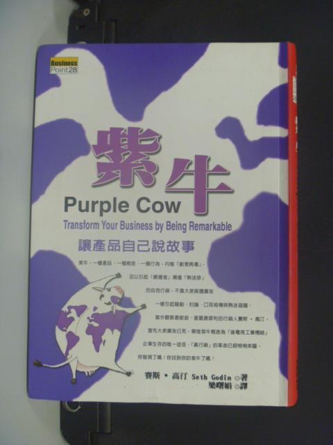 【書寶二手書T1/行銷_GAC】紫牛_讓產品自己說故事_賽斯‧高汀
