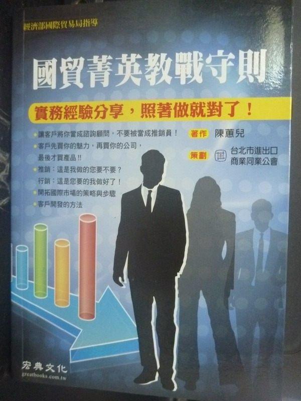 【書寶二手書T6/行銷_LGU】國貿菁英教戰守則_原價320_陳蕙兒
