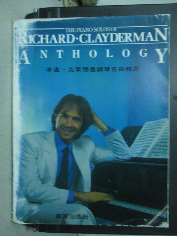 【書寶二手書T7/音樂_ZFZ】Richard-Clayderman Anthology李查克萊德曼鋼琴名曲精選