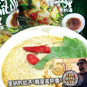馬來西亞 My Ori正宗綠咖哩米粉湯(整袋4小包入) 全球十大美味米粉TOP1 [MA009]