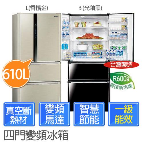 Panasonic 國際牌 NR-D618HV  能源效率第1級 610公升ECO NAVI四門變頻冰箱.