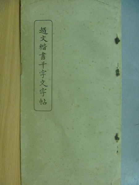 【書寶二手書T9/藝術_PAM】趙文楷書千字文字帖_民53