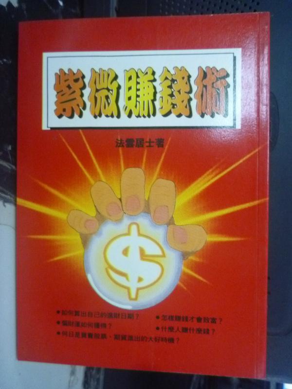 【書寶二手書T2/命理_HBA】紫微賺錢術_法雲居士