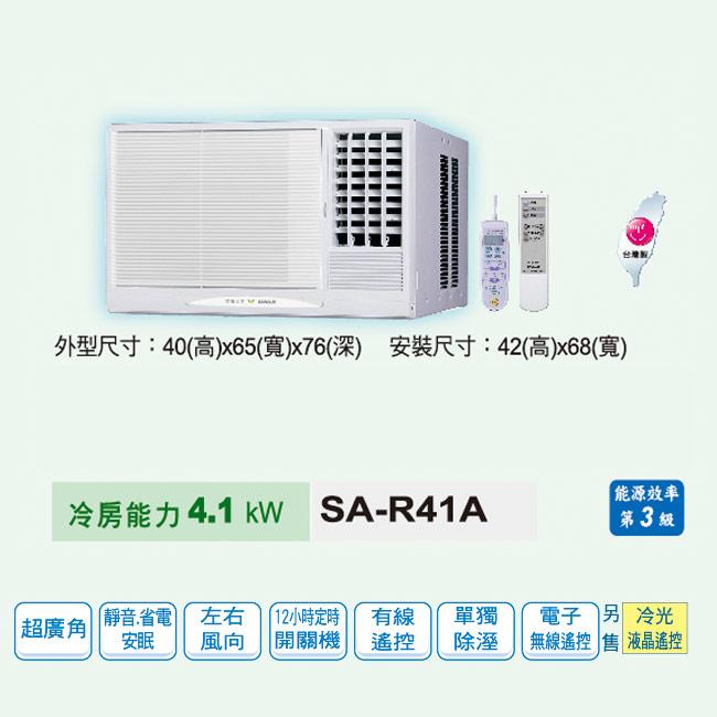 ★送↘聲寶-14吋電扇SK-FC14【SANLUX台灣三洋】6-8坪定頻窗型冷氣(220V電壓)。右吹式/SA-R41A