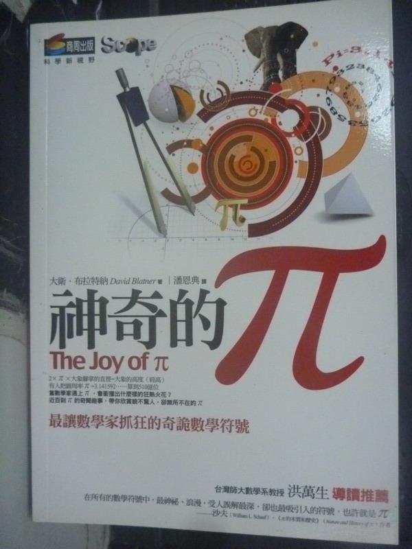 【書寶二手書T6/科學_IPZ】神奇的pi-最讓數學家抓狂的奇詭數學符號_大衛.布拉特納