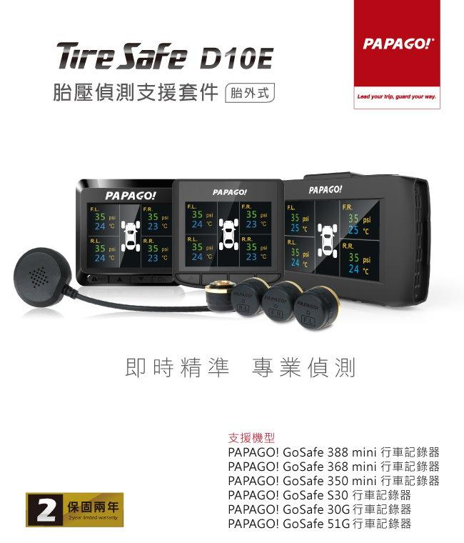 PAPAGO! Tire Safe D10E胎壓偵測支援套件(不含行車記錄器)