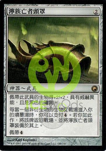 【Playwoods】MTG 魔法風雲會 [SOM秘羅地創痕] 繁體中文版 No.188 Nim Deathmantle濘族亡者頭罩R卡(金卡稀有神器)