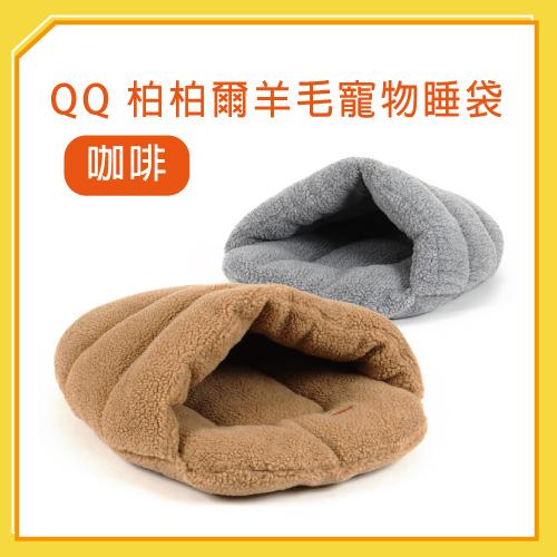 【冬季床組】QQ 柏柏爾羊毛寵物睡袋(咖啡色) -特價280元 >可超取(N003H01)