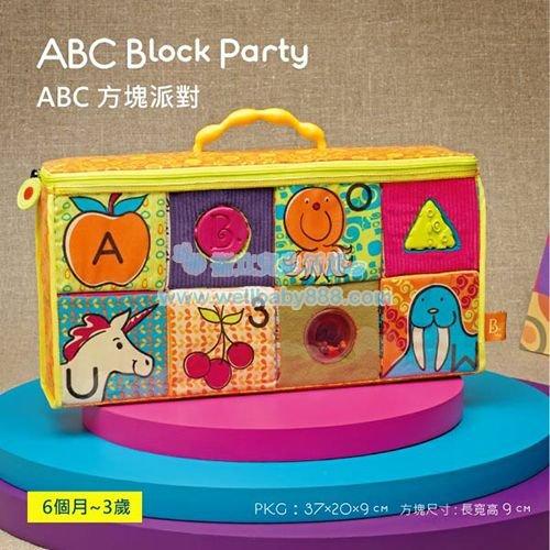 ★衛立兒生活館★美國【B.Toys】ABC方塊派對(布積木)8PCS