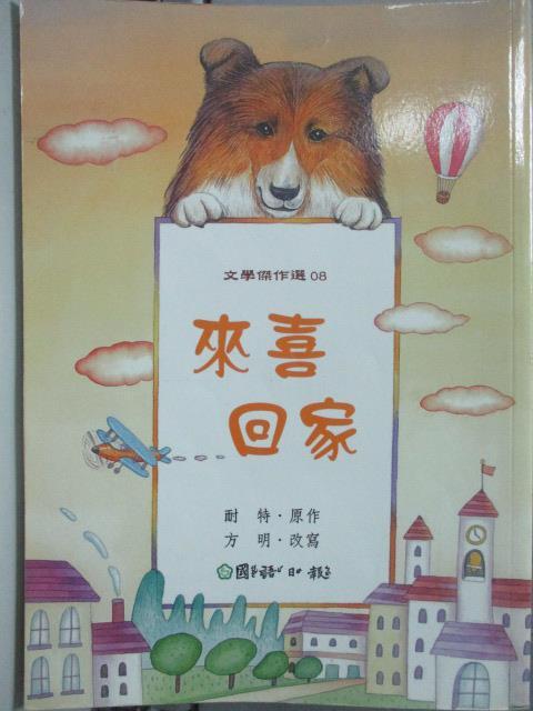 【書寶二手書T1/兒童文學_HRK】來喜回家_耐特