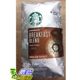 [玉山最低比價網] COSCO 星巴克 STARBUCKS 早餐综合咖啡豆1130克_ C614575 $851
