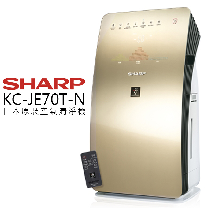 ★ 贈濾網 ★ 黃金盾 空氣清淨機 ★ SHARP 夏普 KC-JE70T-N 日本原裝 PM2.5 空汙顯示 公司貨 免運 0利率