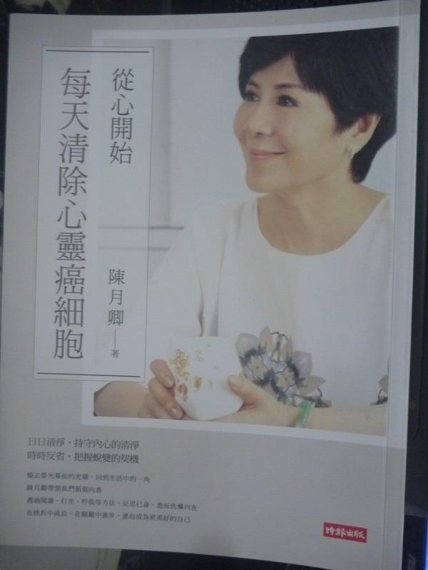 【書寶二手書T9/心靈成長_XDX】從心開始-每天清除心靈癌細胞_陳月卿