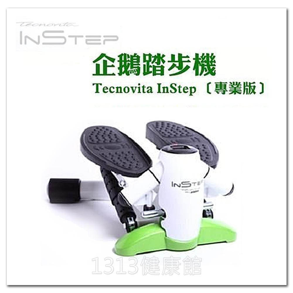 ★快速出貨★【女人我最大推薦】企鵝踏步機 Tecnovita InStep 〔專業版〕46分鐘DVD 專業健身教練