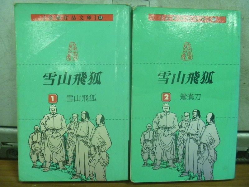 【書寶二手書T9/武俠小說_HNL】雪山飛狐_1+2合售_金庸_1991年二版五刷