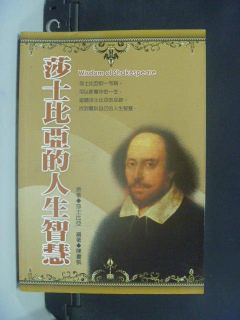 【書寶二手書T3/勵志_JOJ】莎士比亞的人生智慧_莎士比亞