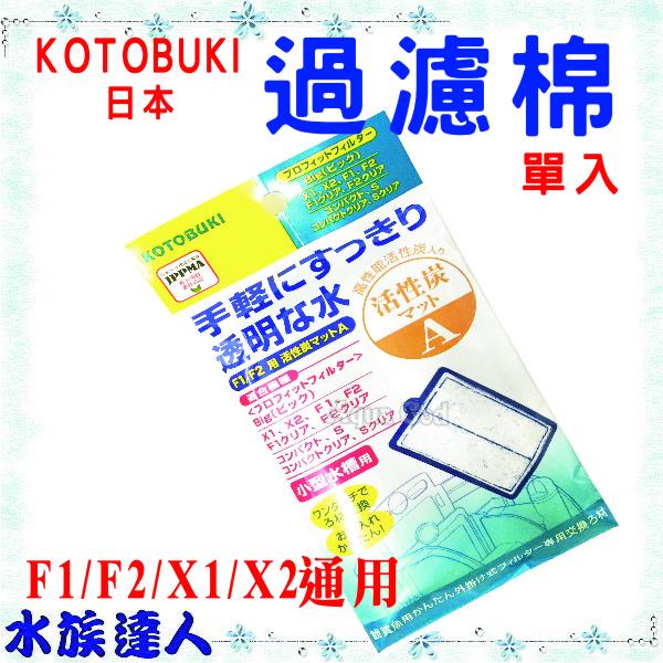 【水族達人】日本KOTOBUKI《清涼外掛過濾器過濾棉(F1/ F2/ X1/ X2通用).單入 外掛濾材/活性碳板