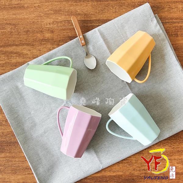 ★堯峰陶瓷★ 精選 馬卡龍色 簡約時尚 馬克杯