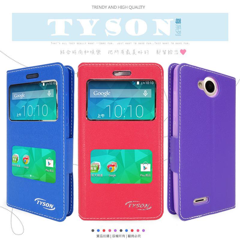 台灣大哥大 TWM Amazing A5S    尊系列 雙視窗皮套/保護套/手機套/保護手機/免掀蓋接聽/軟殼
