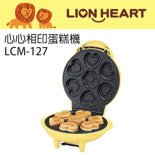 Lion 獅子心 LCM-127 心心相印蛋糕機