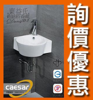 【東益氏】CAESAR凱撒LF5238/B226C角落面盆立體盆浴櫃中部免運售電光牌歡迎詢價優惠