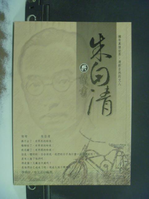【書寶二手書T1/傳記_KEX】朱自清與讀書_李鴻珍/牟