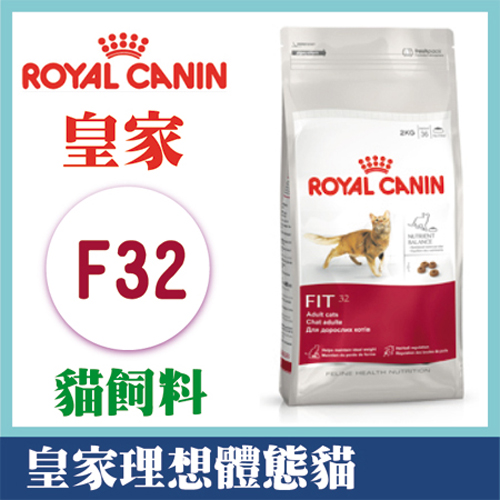 法國皇家理想體態貓專用飼料10kg F32