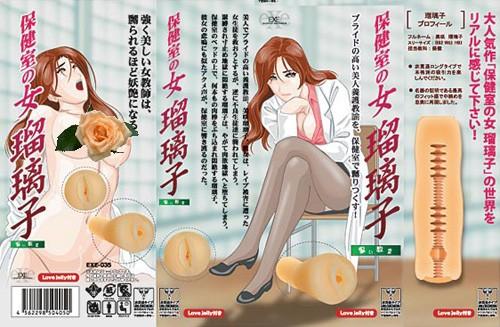 [漫朵拉情趣用品]日本 EXE * 保健室の女 - 瑠璃子 自愛套 DM-9113301