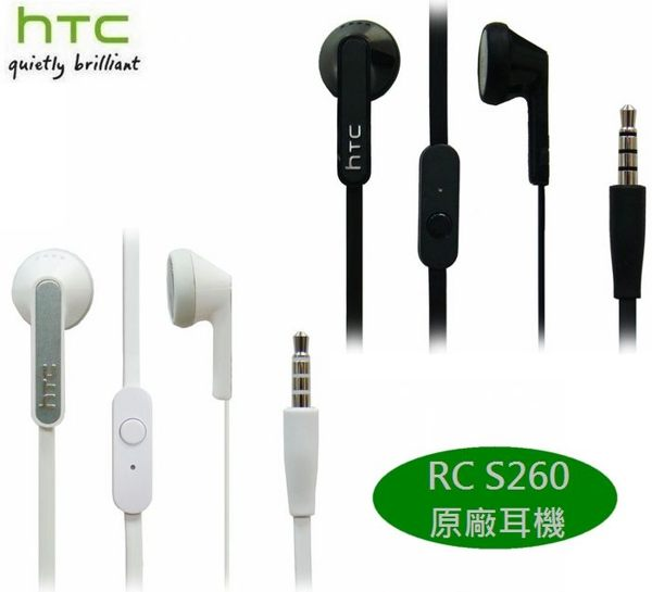 HTC RC S260 原廠耳機【扁線式】Butterfly3 Desire 820 826 EYE One A9 E9+ E9 E8 M8 M9 M9+ M9S One ME HTC J M7 XE One Max T6