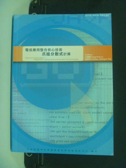 【書寶二手書T5/電腦_GQQ】電信應用整合核心技術 : 爪哇分散式計算