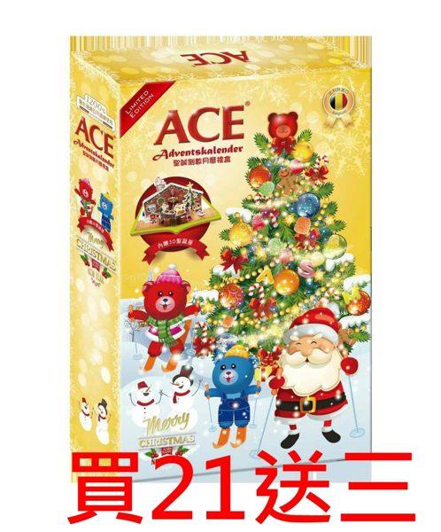 現折再買21送3 ACE 聖誕節月曆倒數軟糖禮盒 原價$10800-特價$8979 戳戳樂 DIY佈置玩創意 比利時軟糖