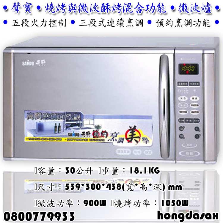 聲寶燒烤型微波爐(1003SGM)【3期0利率】【本島免運】