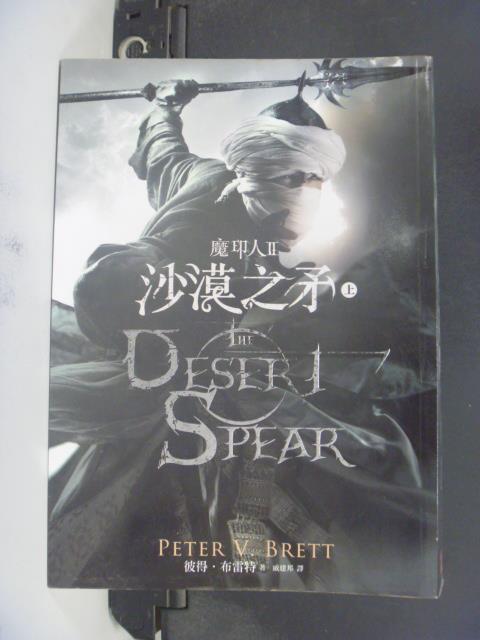 【書寶二手書T1/一般小說_JHT】魔印人 2 沙漠之矛(上)_彼得.布雷特