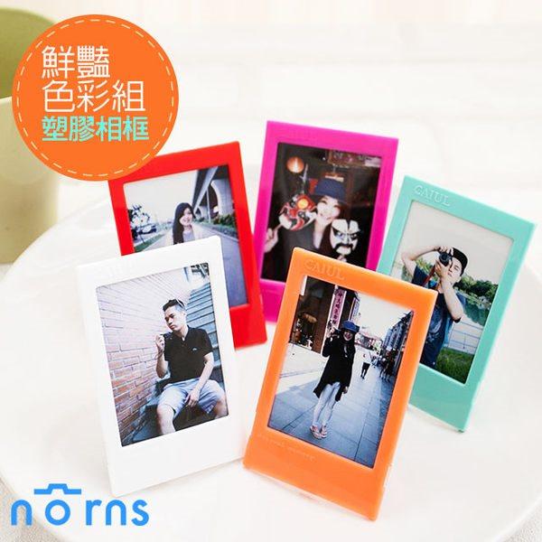 NORNS 【鮮豔色彩組塑膠相框 一套五入】可站立 拍立得照片 相簿 mini 8 25 50s 90 sp-1