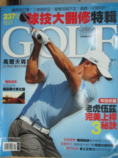 【書寶二手書T1/雜誌期刊_XBB】Golf高爾夫雜誌_115期_雅妮教練獨家教學等