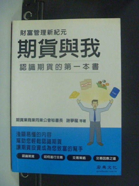 【書寶二手書T2/股票_GHT】期貨與我-認識期貨的第一本書_謝夢龍 等