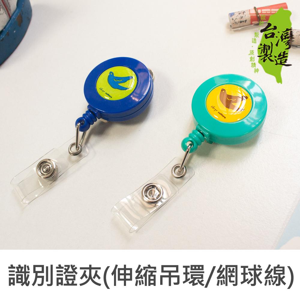 珠友 NA-20058 識別證夾(伸縮吊環/網球線)-鴿