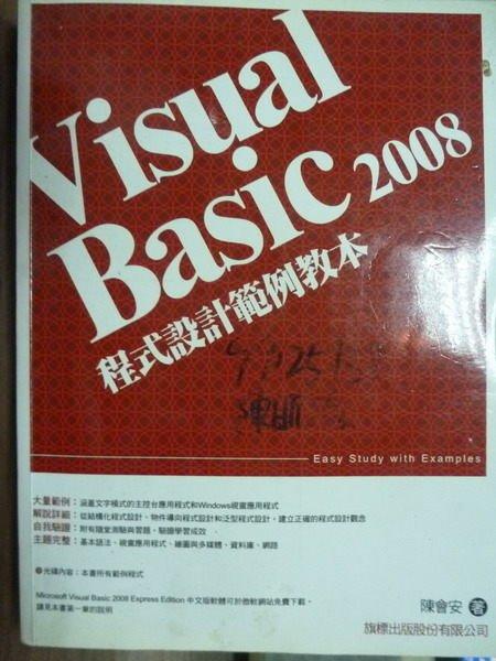 【書寶二手書T5/電腦_PBS】Visual Basic 2008程式設計範例教本_陳會安_有光碟