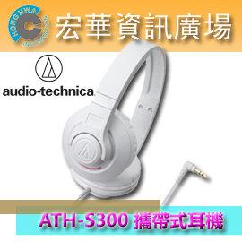 鐵三角 audio-technica ATH-S300 攜帶式耳機 白色 ATH-SJ33 升級版 (鐵三角公司貨)