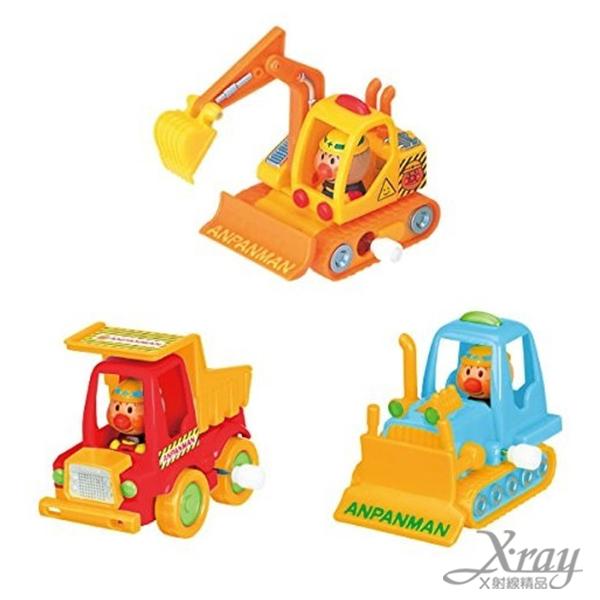 X射線【C180461】麵包超人發條玩具車(紅、黃、藍,三選一),兒童玩具/  麵包超人/皮球