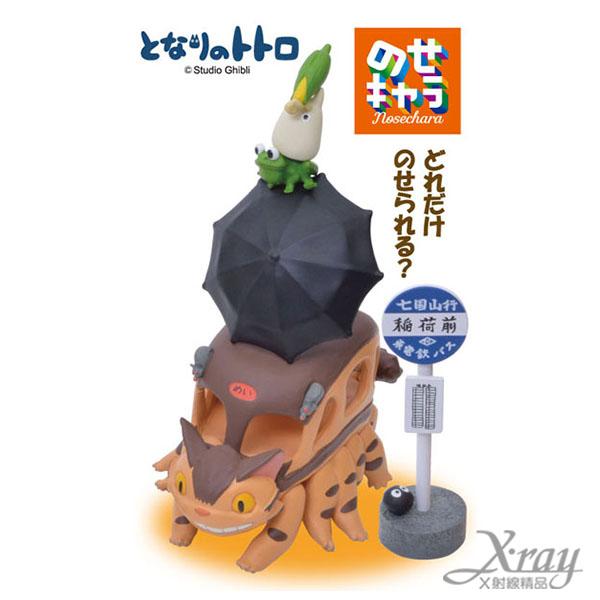 X射線【C189891】龍貓疊疊樂(貓公車),擺飾/公仔/宮崎駿